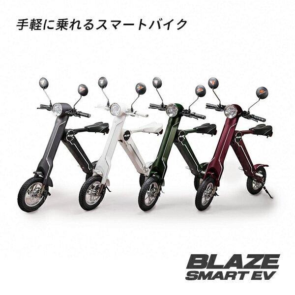 ブレイズスマートEV電動バイク原付バイク電動スクーター折りたたみ電動自転車電動アシスト自転車バイク公道走行 ナンバー取得付街乗り
