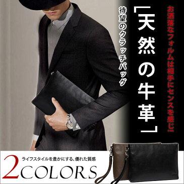MY BAG 気品 上質牛革 本革レザー メンズ セカンドバッグ クラッチバッグ 紳士鞄 着脱ベルト付き ブリーフケース ビジネスバッグ 2色選 8085