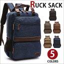 【福袋対象B】特典セール MY BAG リュックサック ディパック上質キャンバス 帆布 ズック メンズ 通学 通勤 旅行 出張 A4書類鞄かばん 8677 5色選択可