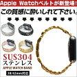 半額アイテム 最新型登場 apple watch アップルウォッチ ベルト 交換 バンド 腕時計 ベルトステンレス SUS304 リストバンド 38mm 42mm 4色選択可