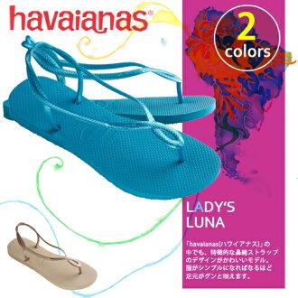 哈瓦那人字拖翻轉哈瓦那人字拖人字拖露娜 (LUNA) 男女涼鞋