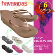 ハワイアナス サンダル ハイファッション havaianas HIGH FASION メンズ レディース キッズ ビーチサンダル厚底サンダル