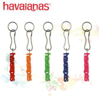哈瓦那人字拖翻轉哈瓦那人字拖人字拖密匙環標誌 (標誌 CHAVEIRO) 鑰匙鏈