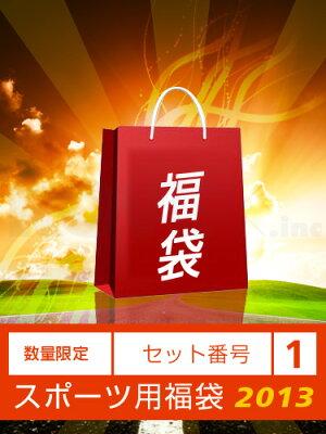 【SKINS福袋2013!】【数量限定!】【SKINS(スキンズ)福袋2013】スポーツ用セット1:A200メン...