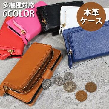Xperia A SO-04E docomo スマホケース 手帳型 【送料無料】本革 コインケース 財布型