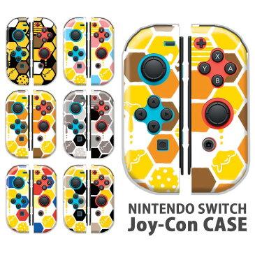 Nintendo Switchケース 任天堂ジョイコン カバー JOYCON ケース ハチミツ ハニカム 蜜蜂 はち スイッチ ケース スイッチケース コントローラー かわいい オシャレ 保護 人気