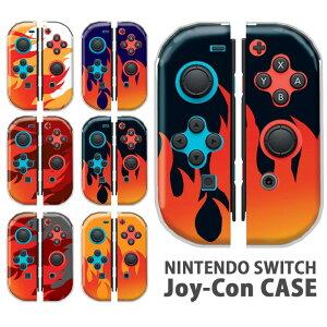 Nintendo Switchケース 任天堂ジョイコン カバー JOYCON ケース 炎 カッコイイ 火 ファイヤー ファイア スイッチ ケース スイッチケース コントローラー かわいい オシャレ 保護 人気