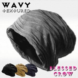 【全品P5倍中】上品ウエーブWavyTexturedBeanie 大人デザイン メンズ ニット帽 男性 秋 冬 セミロング