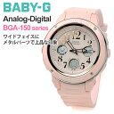g-shock レディース CASIO BABY-G カシオ 腕時計 レディース ベビーG BGA-150EF-4BJF 13,5