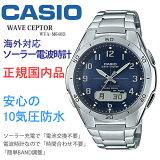 カシオ 腕時計 電波ソーラー CASIO ウェーブセプター WVA-M640D-2A2JF メンズウォッチ ネイビー ブルー