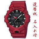 名入れ付き 腕時計 還暦祝い 男性 プレゼント 赤いGショック メンズ 腕時計 カシオ G-shock GA-800-4AJF 150-70 [ 還暦 お祝い 赤色 60歳 誕生日 父 パパ 男性 上司 友人 名前入り プレゼント 贈り物 記念品 赤色 還暦記念]・・・