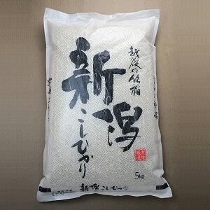 30年産 コシヒカリ 新潟県産 コシヒカリ30年度産 10kg (5キロ×2袋=10キロ) H  こしひかり ギフト