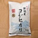 令和2年 新米 コシヒカリ 新潟県産 コシヒカリ 5キロ 5kg H こしひかり ギフト
