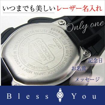 オリジナルネーム入れ(名入れ)(刻印)◎腕時計裏蓋などに名前や記念の文字を入れます