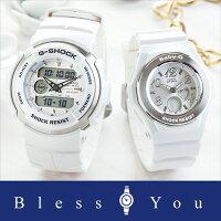 【ペアウォッチ】「二人の絆」G-SHOCK&Baby-G/ホワイト/ペアウォッチ/腕時計/ウォッチ/カップル/ブランド/G-300LV-7AJF+BGA-1