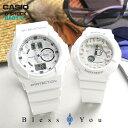 ペアウォッチ gショック 二人の絆のペア ホワイト 白 GA-150-7AJF-BGA-131-7BJF 腕時計 ペア