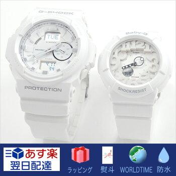 【Gショック&ベビーG】/二人の絆、純白のペアウォッチ/GA-150A-7AJF-BGA-131-7BJF/腕時計/ペア/ペアウォッチ/カップル/ブランド