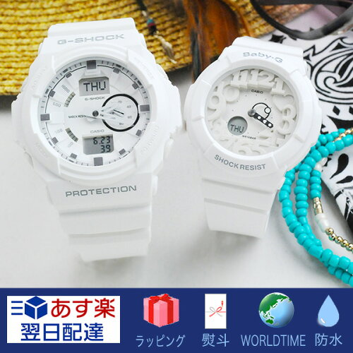 ジーショック g-shock ペウォッチ 腕時計 ペア 白 baby-g 白 GA-150-7AJF BGA-131-7BJF