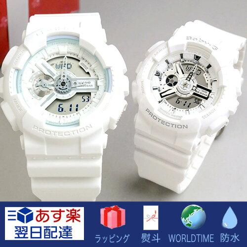 ジーショック ペアウォッチ 腕時計 ペア g-shock 白 baby-g 白 GA-110BC-7AJF BA-110-7A3JF 【あす...