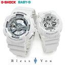 ペアウォッチ gショック GA-110C-7AJF BA-110-7A3JF ホワイト ジーショック 腕時計 ペア 時計