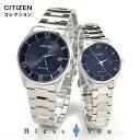 シチズンコレクション ソーラー電波 ペアウォッチ 腕時計 CITIZEN COLLECTION AS1060-54L-ES0000-79L 70,0 銀婚式 プレゼント 両親・・・