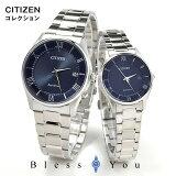 シチズンコレクション ソーラー電波 ペアウォッチ 腕時計 CITIZEN COLLECTION AS1060-54L-ES0000-79L 70,0 銀婚式 プレゼント 両親