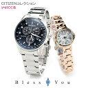 シチズンコレクション&ウイッカ ペアウォッチ ソーラー citizen collection & wicca AT2390-58L-KH8-527-11 55,0 ブランド 腕時計 ペア ウォッチ カップル