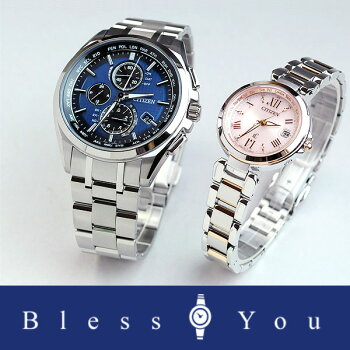 ■シチズンアテッサ&XCペアウォッチbuソーラー電波時計ペア腕時計カップルウォッチブランドbu&piAT8040-57L-EC1034-59W