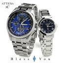 シチズン アテッサ&クロスシー ペアウォッチ blue AT8040-57L-ES9440-51L 175,0 腕時計 ペア