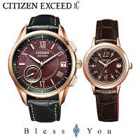 シチズンエクシード&クロスシーペアウォッチ限定モデルCC3052-18X-EC1147-01X280,0ソーラー電波時計