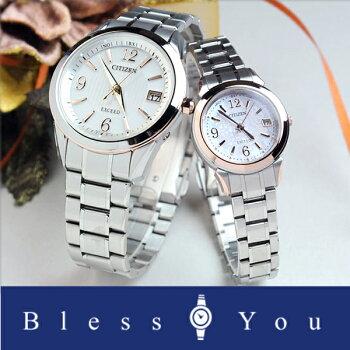 エクシード/シチズン/ペアウォッチ/EBG74-5072-EBD75-5072/電波ソーラー/日本製ブランド/腕時計/ペア/カップル/ウォッチ/ブランド