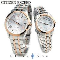 二人をつなぐ魔法の時計、シチズンエクシードペアウォッチCB1080-52B-EC1120-59B240,0エコドライブソーラー電波時計日本製【腕時計ペアブランドカップルウォッチ】青針