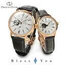 オリエントスター ペアウォッチ 機械式時計 brown皮革 RK-AV0001S-RK-ND0003S 126,0 ORIENT STAR クラシックセミスケルトン 腕時計 1
