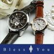 [お取り寄せ]ホワイトデー 愛が深まるペアウォッチ オリエントスター 機械式腕時計 レザーバンド WZ0201DK-WZ0401NR-original 120,0 【ペア ブランド ウォッチ カップル】