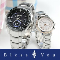 セイコー腕時計ソーラー電波ブライツ&ルキアペアウォッチSEIKOSAGA179-SSQV028211,0軽くて肌にやさしいチタン【腕時計ペアカップルブランドウォッチペアウォッチ】