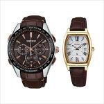 セイコー ブライツ ルキア ペアウォッチ ソーラー電波時計 腕時計 SEIKO SAGA145+SSVV002