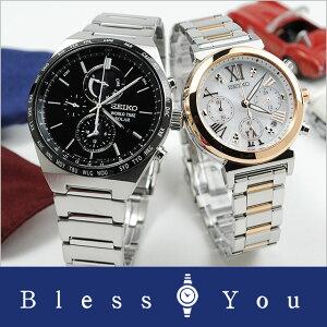 [n6][お取り寄せ]セイコールキアとセイコーセレクションペアウォッチソーラー()SBPJ025-SSVS02481,0【腕時計ペアカップルウォッチブランドギフト日本製】