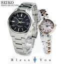 セイコー セレクション ソーラー電波時計 SEIKO SBTM241-SWFH090 85,0 ペアウォッチ カップル ブランド ウォッチ 腕時計