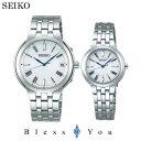 [お取り寄せ] セイコー セレクション ペアウォッチ ソーラー電波時計 (white) SEIKO SBTM263-SSDY023 70,0 カップル ブランド ウォッチ 腕時計