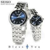 セイコー セレクション ペアウォッチ ソーラー電波時計 ネイビー SEIKO SBTM265-SSDY025 70,0 カップル ブランド ウォッチ 腕時計 ブルー