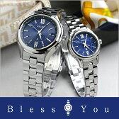 セイコー ルキア ペアウォッチ ソーラー電波時計 (blue) SEIKO SSVH009-SSVW079 120,0 セイコールキア 2016年ペア限定モデル 【あす楽】【ペア腕時計 ペア カップル ウォッチ ブランド ギフト】
