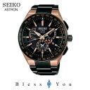 セイコー アストロン SEIKO ASTRON GPSソーラーウォッチ ソーラーGPS衛星電波時計 SBXB126 270,0