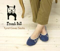 【メール便可能】French Bull(フレンチブル) リネンチロルカバー・110-133【10010588】French B...
