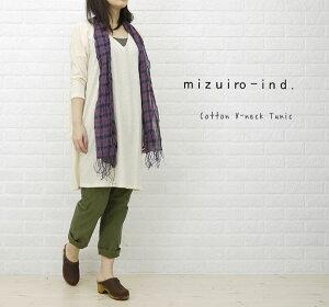 【クーポン対象外】【10023054】mizuiro-ind(ミズイロ) cotton V-neck tunic・1-29055-1261201【楽ギフ_包装】