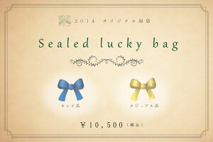 【送料無料】Sealed lucky bag・SLB114【クーポン対象外】【数量限定】Sealed lucky bag・SLB11...