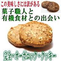 有機JAS認定の完全オーガニックの原料にこだわり作られたオートミールクッキー。素材の味を堪能...