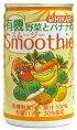 有機野菜とバナナのスムージー160g光食品株式会社