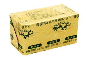 【あす楽】高千穂 発酵バター(無塩)450g 冷凍