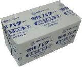 【あす楽】雪印バター 食塩不使用 プリントF(冷凍)450g