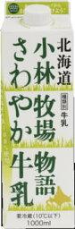 【送料無料】北海道小林牧場物語 さわやか牛乳 1000lx2個セット 新札幌乳業